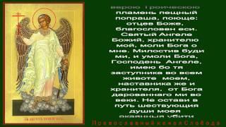 ✟✟✟    Канон Ангелу Хранителю из 9 песен с молитвой    ✟✟✟(Канон Ангелу Хранителю из 9 песен с молитвой В дни говения нужно чаще посещать богослужения в Храме и непрем..., 2015-06-21T23:06:47.000Z)