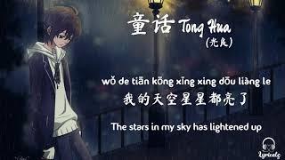 Download Tong Hua (Fairy Tale) - Guang Liang (Pinyin & Eng Sub) || 童话 - 光良