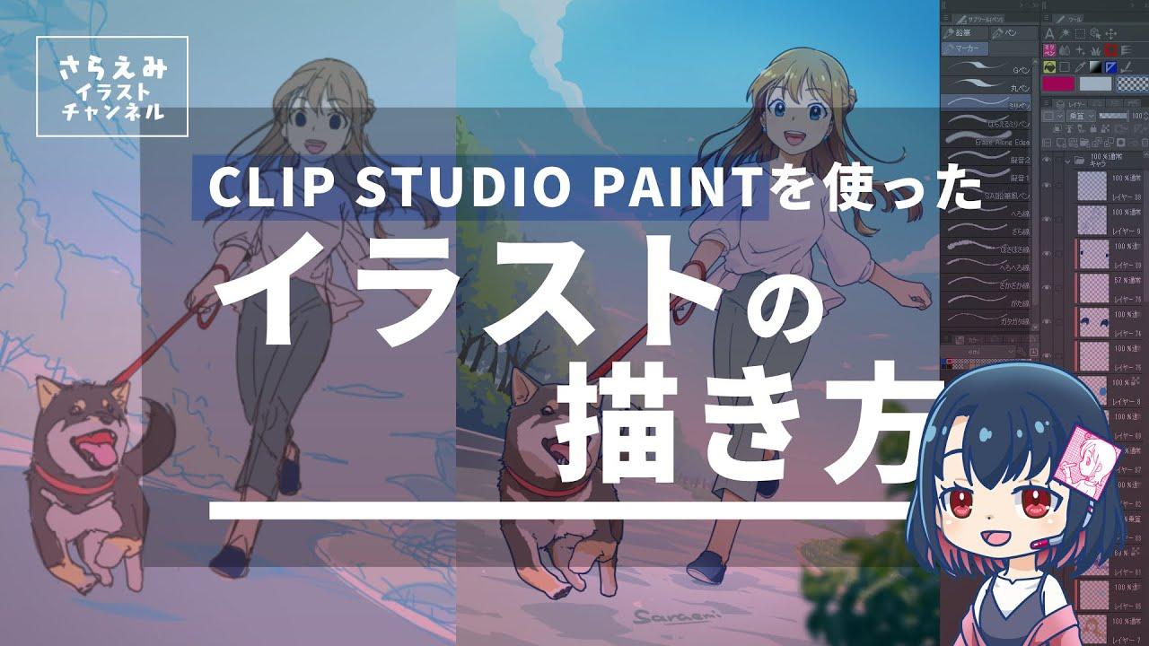 【CLIP STUDIO PAINT】イラストの描き方