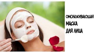 Эффективная омолаживающая маска с эффектом ботокса Результат после первого применения