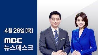 [LIVE] 남북 정상 내일 09시 30분 만난다 MBC 뉴스데스크 2018년 04월 26일