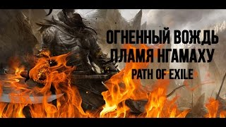 Path of exile: Билд огненного дикаря вождя - пламя Нгамаху (warchief totem)