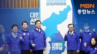 """[4·15 총선] 민주, 선대위 출범…김남국 """"명분 있…"""