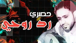 صلاح الأخفش - رد روحي (حصريآ) كلمات شاعر الحب  Official video