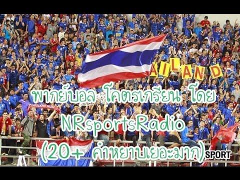 บรรยากาศสด NRเชียร์ไทย 20+ คำหยาบเยอะมาก!!!