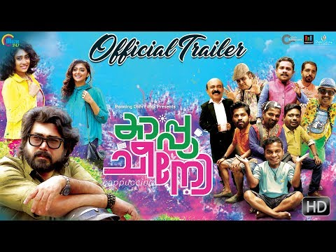 Cappuccino Malayalam Movie | Official Trailer | HD