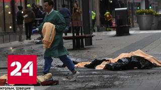 Стокгольм на осадном положении: террористу удалось скрыться