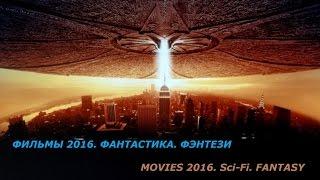 ФИЛЬМЫ 2016. ФАНТАСТИКА. ФЭНТЕЗИ / MOVIES 2016. Sci-Fi. FANTASY / Что посмотреть