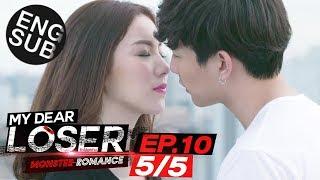 [Eng Sub] My Dear Loser รักไม่เอาถ่าน | ตอน Monster Romance | EP.10 [5/5] | ตอนจบ