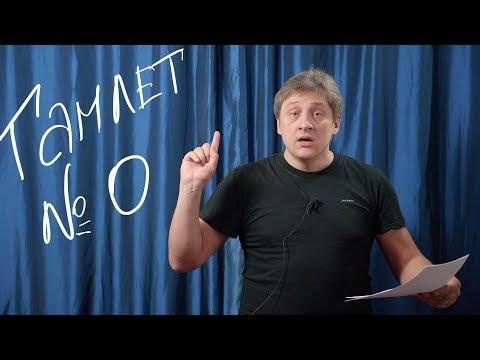 """""""Гамлет"""". Новый перевод 2019. Первый акт, первая сцена. №0"""