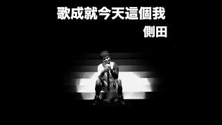 側田Justin Lo - 全新單曲《歌成就今天這個我》 (側田 WeTouch Live 2015演唱會開場曲目Opening Song)