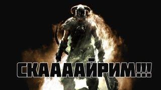 Skyrim Довакин vs Гопники