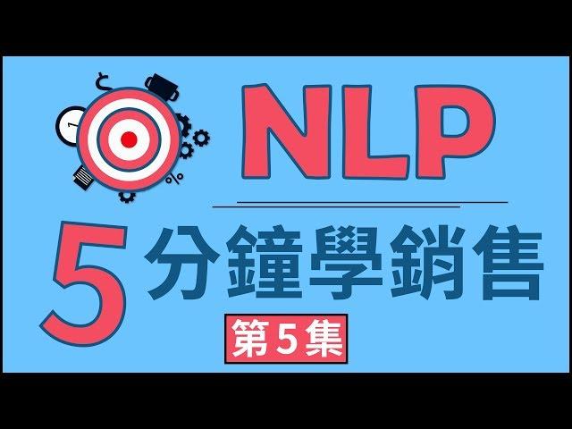 NLP 五分鐘學銷售|第5集 宇宙金字塔|星彧國際