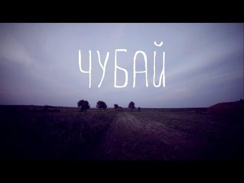 Чубай (документальний фільм)