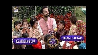 Shan-e-Iftar - Segment: Roza Kushai & Dua - 22nd June 2017