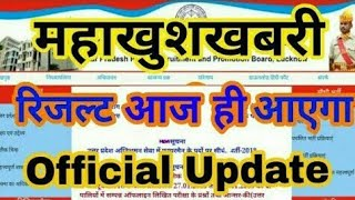 🎉खुशखबरी🎉UP POLICE RESULT WILL DECLARE ON TODAY AT 10 A.M. , #upp , #upplatestnewstoday