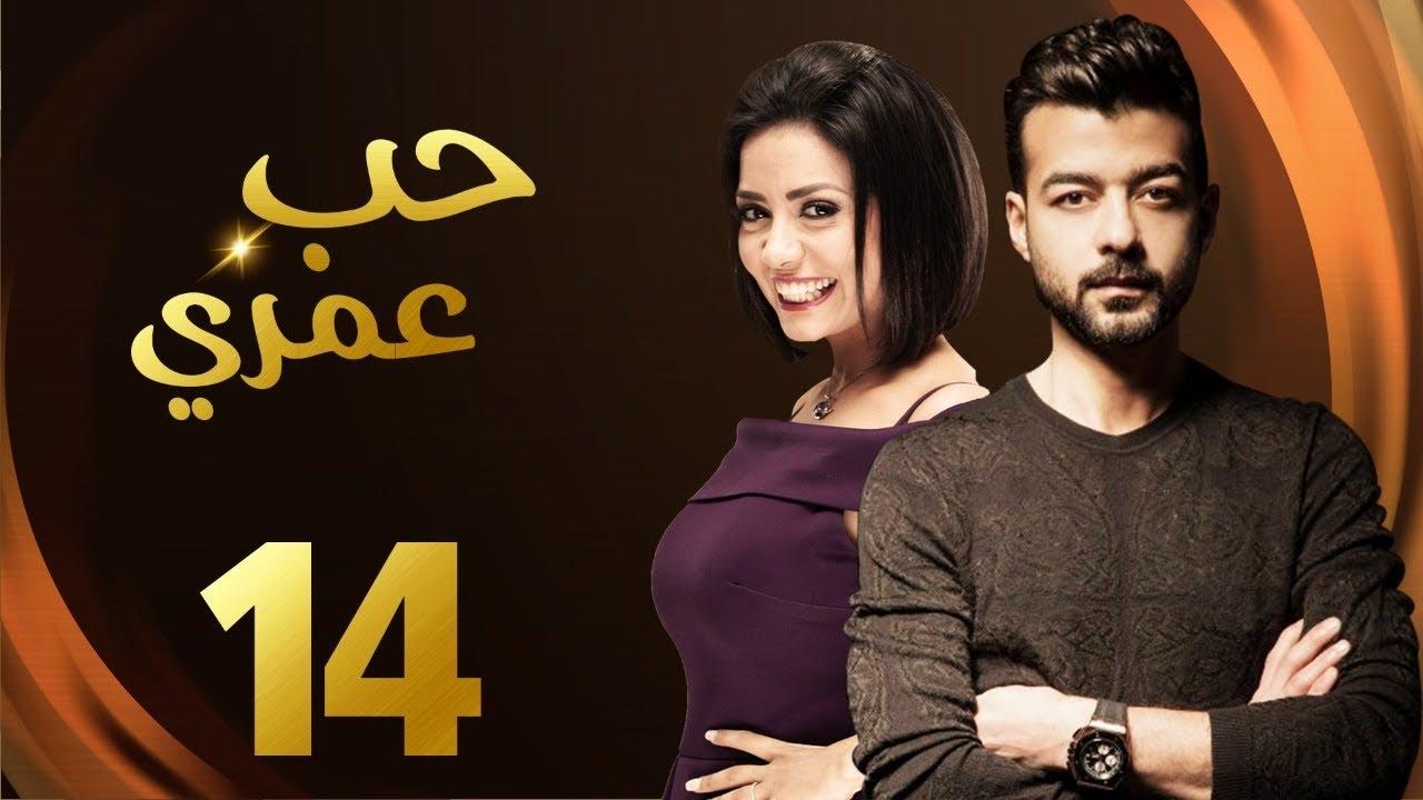 مسلسل حب عمرى بطولة هيثم شاكر الحلقة | 14 | Hob Omry Eps