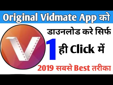How to download Real vidmate App 2019 by All android Tips