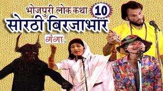 सोरठी बिर्जाभार (भाग-10)   Bhojpuri Nautanki   Bhojpuri Lokkatha   Nautanki Nach Programme