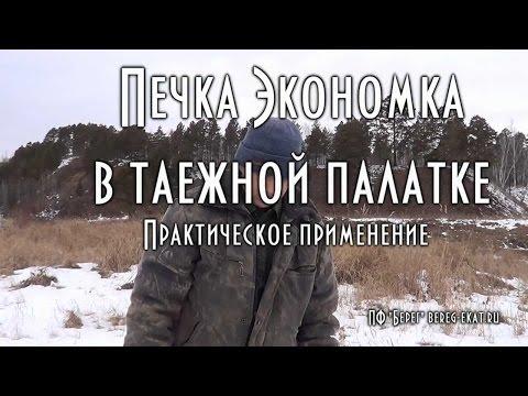 Печка для палатки. Экономка. Практика применения. Far East Russian taiga