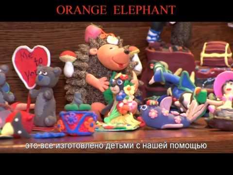 Orange Elephant. Ереван.