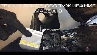Технічне обслуговування MAZDA 3 (2009-2013) BL