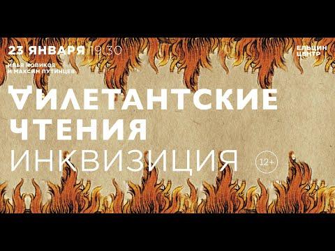 Илья Новиков. Инквизиция. «Дилетантские чтения»