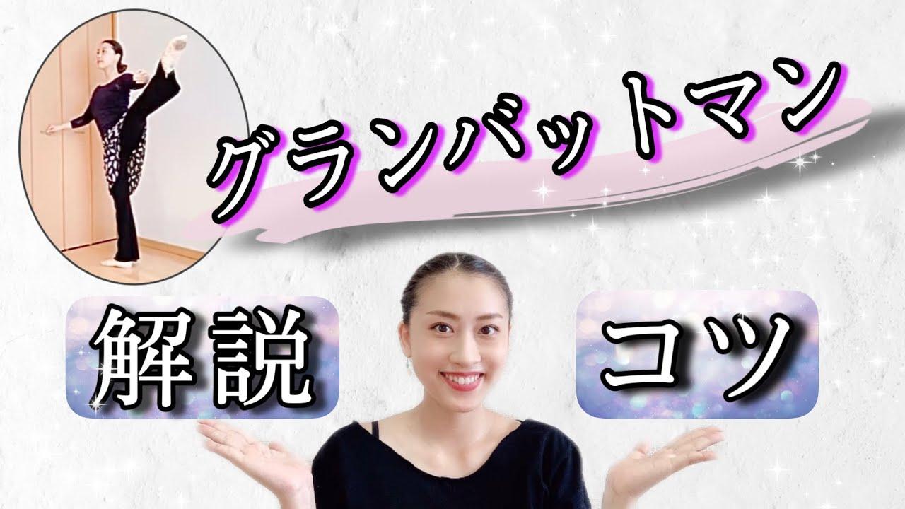 バレエ【グランバットマン】解説とコツ!