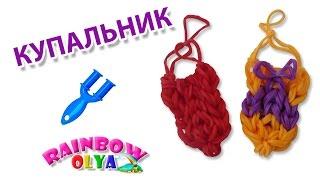 КУПАЛЬНИК из резинок на рогатке без станка | Rainbow Loom Swimsuit Charm