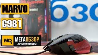 Marvo Scorpion G981 - Обзор игровой мышки