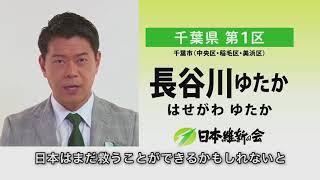 千葉1区・長谷川ゆたか 長谷川豊 検索動画 30