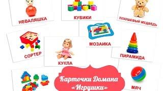 Карточки Домана часть 1 - ИГРУШКИ картинки для детей по методике Вундеркинд с пеленок