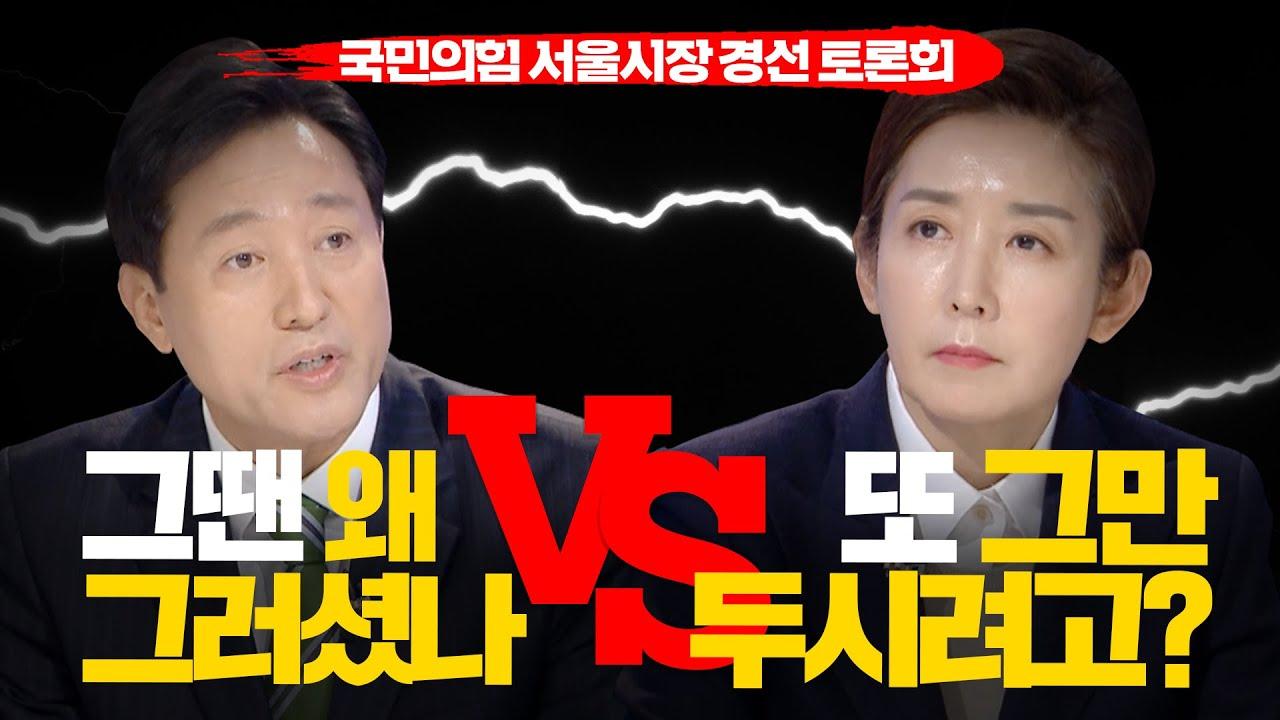 [100분토론] 주도권 토론, 승리자는? | 정준희 | 오신환 | 오세훈 | 나경원 | 조은희