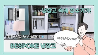 냉장고 속에 정수기가 들어있다! 에너지효율1등급 삼성 …