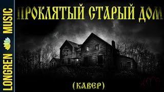 Проклятый старый дом (Король и Шут cover)