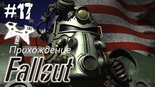 Fallout 1 прохождение (полное). #17: Военная база (Military Base) ну здравствуй, Лу