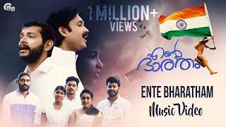 Ente Bharatham | Malayalam Patriotic Song | Hesham Abdul Wahab, Daya Bijibal | Binesh Mani |Official