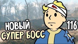 Fallout 4 Прохождение На Русском 116 НОВЫЙ СУПЕР БОСС