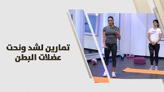 روزا -  تمارين لشد ونحت عضلات البطن