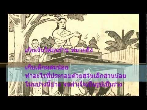 งานสำนวน สุภาษิต คำพังเพย .mp4