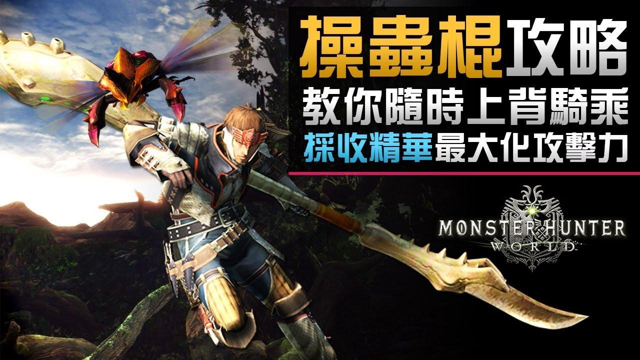 【操蟲棍攻略】教你隨時上背騎乘 採收精華最大化攻擊力 | Monster Hunter World - YouTube