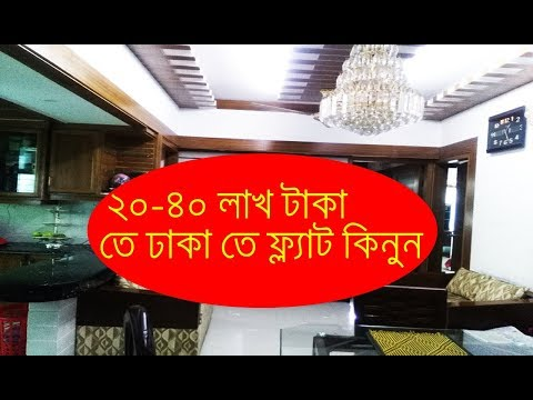 20-40 Lac Taka Ready Flat For Sale In Dhaka City Bangladesh - Low Price Flat In Dhaka- Bank Loan