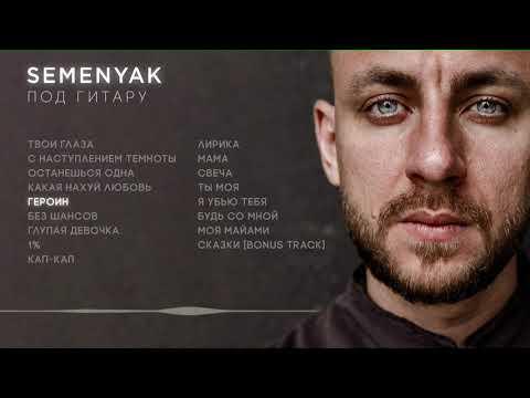 """SEMENYAK - героин (альбом """"под гитару"""")"""