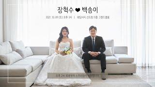 [결혼식] 장&백 커플, 드디어 갑니다~!!
