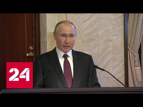 Пресечение призывов к насилию и агрессии: Путин поставил задачи перед ФСБ - Россия 24