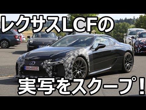 【620馬力】レクサスLCFの実写をスクープ!