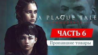 A Plague Tale: Innocence прохождение. Глава 6: Пропавшие товары (на русском)