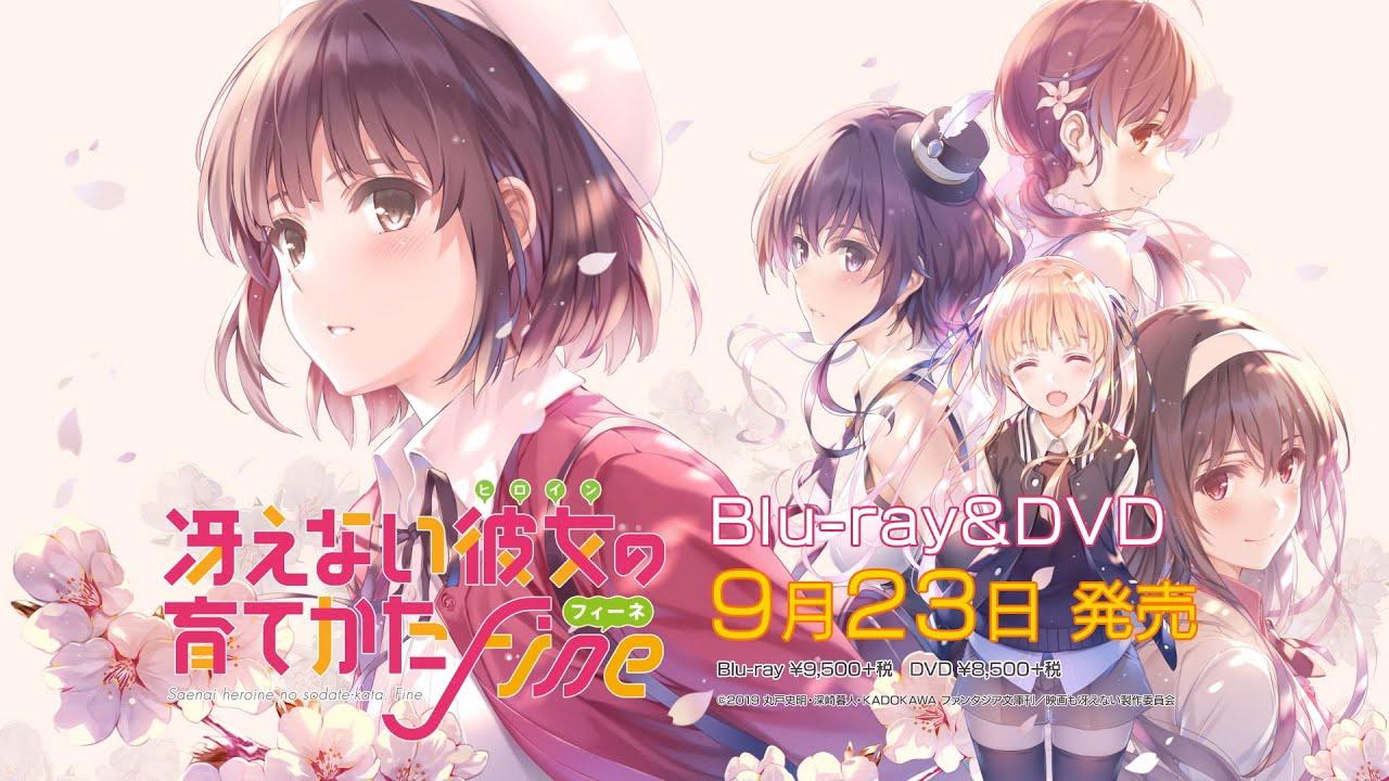 劇場版「冴えない彼女の育てかた Fine」|Blu-ray&DVD 9月23日(水) 発売