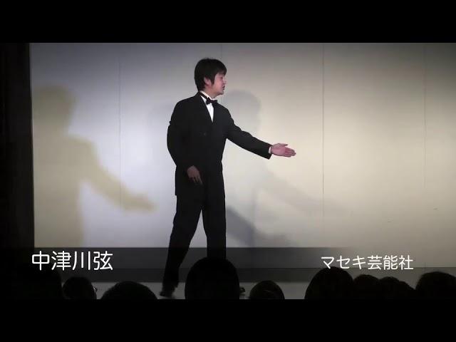 中津川弦『ワイドショー』