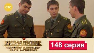 Кремлевские Курсанты 148